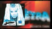 Петра - Наслука (2000)