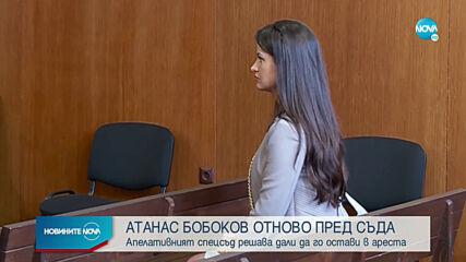 Атанас Бобоков отново застава пред съда