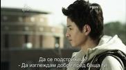 Бг субс! What's Up / Какво става (2011) Епизод 12 Част 3/4