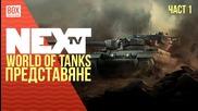 NEXTTV 034: World of Tanks Представяне (Част 1)