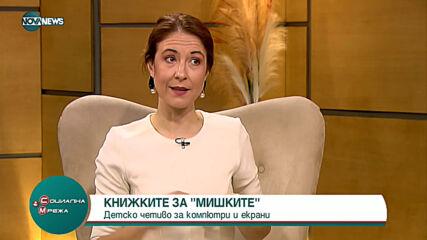 """""""Социална мрежа"""" (07.05.2021)"""