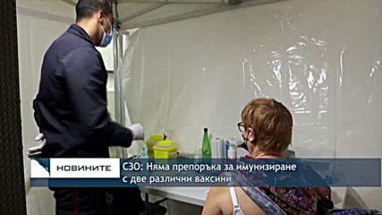 СЗО: Няма препоръка за имунизиране с две различни ваксини