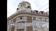 """Икономисти: БНБ взима решение по отношение на Банка """"Виктория""""  в нарушение на закона"""