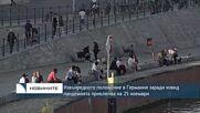 Извънредното положение в Германия заради ковид пандемията приключва на 25 ноември