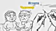 Чудомир - Иглата (изпълнява Петя Силянова )
