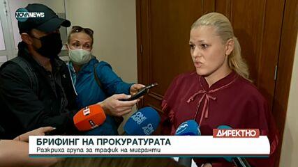 Млада българка е сред лидерите на престъпната група за каналджийство