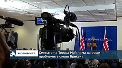 Късна емисия новини – 22.00ч. 24.03.2019