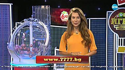"""Теглене на играта """"Лото 6 от 47"""" - 15.08.2018г."""