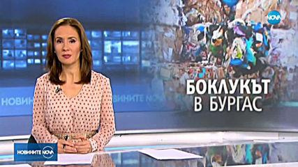 Новините на NOVA (20.01.2020 - късна емисия)