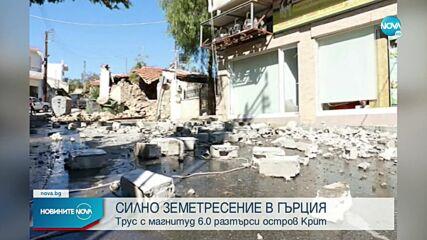 Силно земетресение разтърси Гърция, има загинал (ВИДЕО+СНИМКИ)