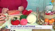 Ася на пазар за мартеници: За старите Мартенски традиции от българските села - На кафе (01.03.2021)