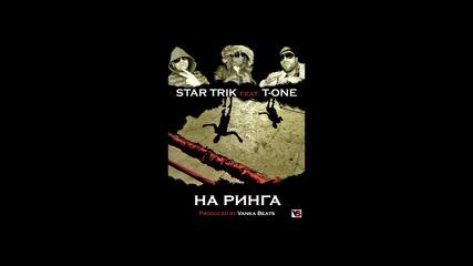 яката песен... Стар Трик (feat. T - One) - На Ринга