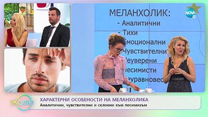 """Как да определим себе си и своята половинка като типаж? - """"На кафе"""" (10.02.2020)"""
