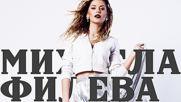 Михаела Филева - красавица от класа