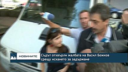 Съдът отхвърли жалбата на Васил Божков срещу искането за задържане