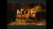 Ловци на митове - реликвите на Жана Д'арк