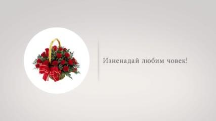 Магазин за цветя Гардения