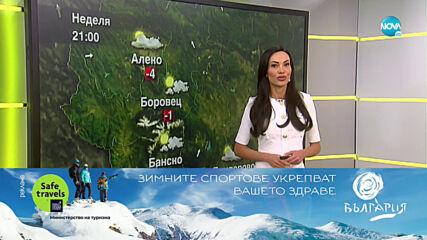 Прогноза за времето (07.03.2021 - сутрешна)