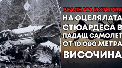 Реалната история на оцелялата стюардеса в паднал самолет от 10 000 метра всочина!