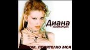 Диана - Сбогом, приятелко моя