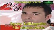 Спирос Халикопулос - С едно последно Зейбекико Spyros Xalikiopoulos - Mia teleutaia zebekia