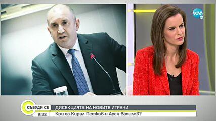 Плевнелиев за формацията на Петков и Василев: Безспорно е влиянието на Радев