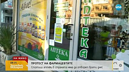 Аптеки затварят врати за ден в знак на протест