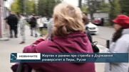 Жертви и ранени при стрелба в Държавния университет в Перм, Русия
