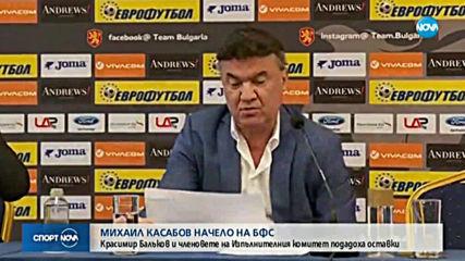 Михаил Касабов начело на БФС след оставките на Боби Михайлов и Изпълкома