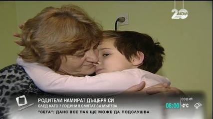 Родители намират дъщеря си, след като 7 години я смятат за мъртва