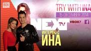 NEXTTV 015: Гост: Интервю с Ина Живова (Try With Ina)