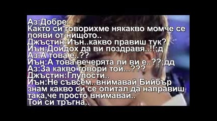 Влюбена във вампир 2 епизод