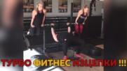 Турбо фитнес изцепки - мускули и смях