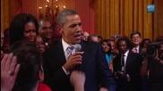 Президента Обама се забавлява и пее