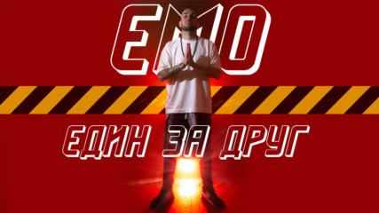 EMO - ЕДИН ЗА ДРУГ (Official Video)