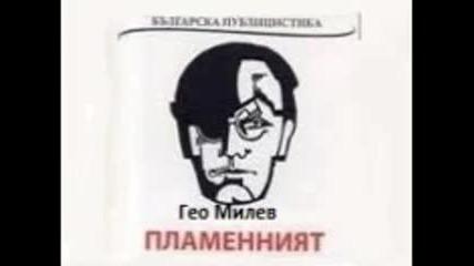 Гео Милев - Пламенният ( радио портрет )