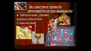 Спечелен проект - Творческа лаборатория за аниматори Изработване на празници от Соу К. Петканов