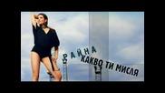 Райна - Какво ти мисля (нова песен 2010) full hd 1080p