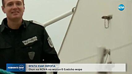 ВРАТА КЪМ ЕВРОПА: Екип на NOVA с български кораб-част от мисията на ФРОНТЕК
