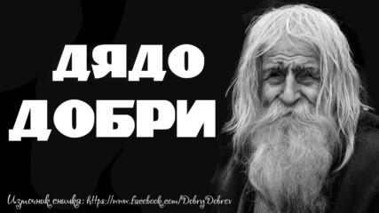 Дядо Добри – Светецът от Байлово