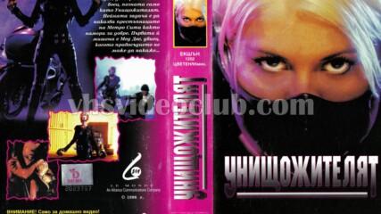 Унищожителят (синхронен екип, дублаж на Видеокъща Диема, 1996 г.) (запис)