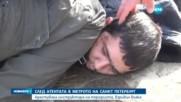 Арестуваха инструктора на атентатора от Санкт Петербург
