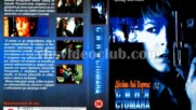 Синя стомана (синхронен екип, дублаж на Тандем Видео, 1996 г.) (запис)