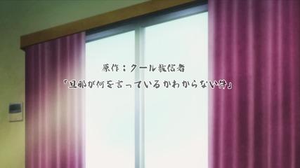 Danna ga Nani wo Itteiru ka Wakaranai Ken S2 - 13 bg sub финал [1080p]