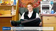 Няколко истории за принц Хари, които вече не помним