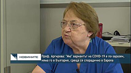 """Проф. Радка Аргирова: """"Мю"""" вариантът на коронавируса е по-заразен, няма го в България"""