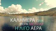 Костас Доксас ► Песента за времето ( Happy Day )