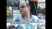 Енергията на протеста срещу правителството не стихва и на 35-я ден