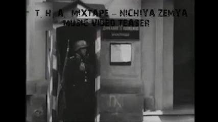 T.h.a. Mixtape – Ничия земя