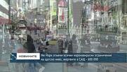 Ню Йорк отменя всички коронавирусни ограничения на щатско ниво, жертвите в САЩ - 600 000